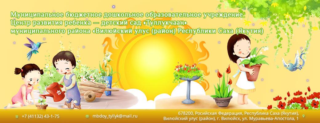 МБДОУ ЦРР-детский сад «Туллукчаан»